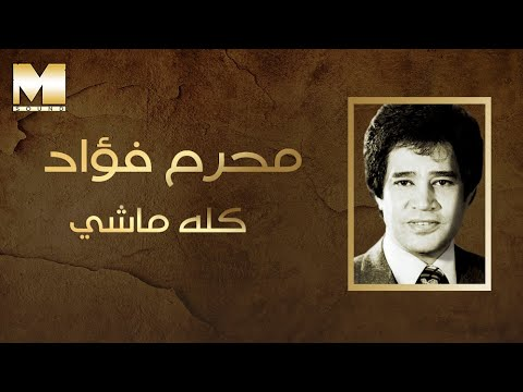 Moharam Fouad - Kolo Mashy (Audio) | محرم فؤاد - كله ماشى