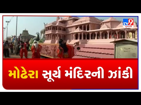 Gujarat tableaux for Republic Day parade to resemble Modhera Sun Temple | tv9news