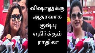 Khushboo Support Vishal | Radhika opposed Vishal | Producer Council Election | THI CINEMAS