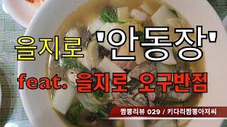 029 안동장 (을지로) 중화요리맛집 리뷰 & …