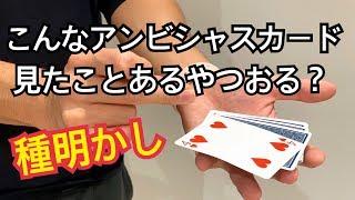 【レクチャー】多分日本で俺しかやってない一番上に上がってくるマジック