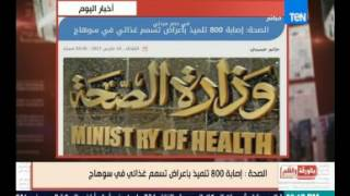 فيديو  مسئول بالصحة: سبب تسمم الطلاب غير معلوم.. وولي أمر يرد