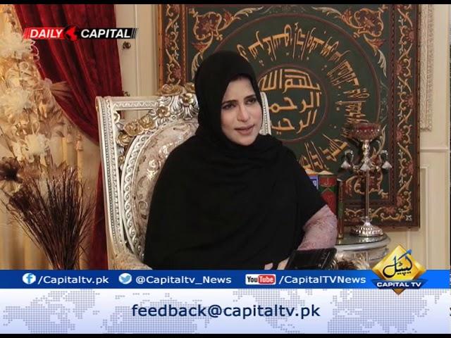Virtues and Blessings of Ramadan   Tayyaba Khanum   Capital TV   24 May 2019