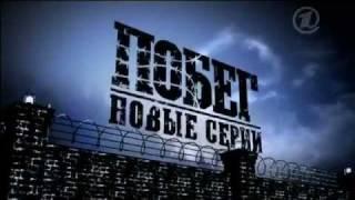 Побег 2 сезон [Трейлер 1].flv