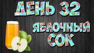 КАК ПОХУДЕТЬ (BLOG) // День 32 (Яблочный сок)