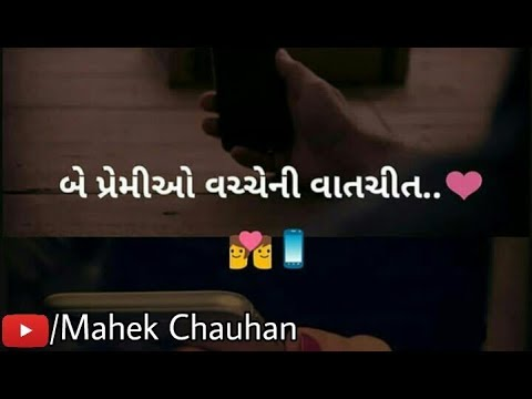 Love Chatting Gf Bf Chatting New Gujarati Whatsapp Status
