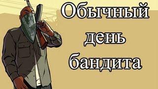 Samp-Rp 06 \ Обычный день бандита