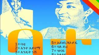 ራሄል ዮሐንስ እና ሻምበል በላይነህ - ባቲ (ሙሉ አልበም) Rahel Yohannes & Shambel Belayneh - Bati (full album)