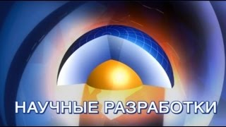 Научные разработки - Группа Компаний «Промтерра»(, 2014-03-14T16:35:55.000Z)