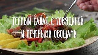 «Едим Дома» — Теплый салат с говядиной и печеными овощами