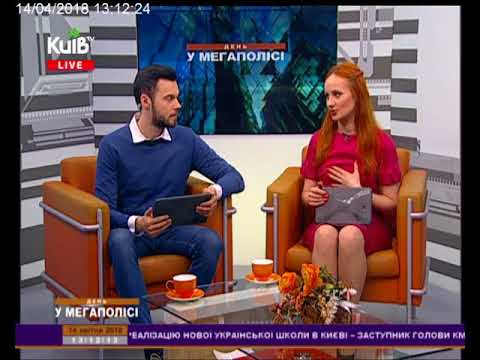 Телеканал Київ: 14.04.18 День у мегаполісі