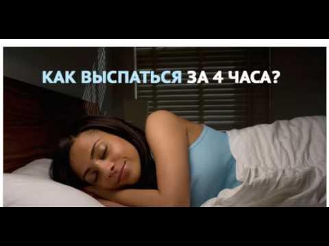 Как высыпаться ЗА 4 ЧАСА В СУТКИ и продли себе жизнь!!
