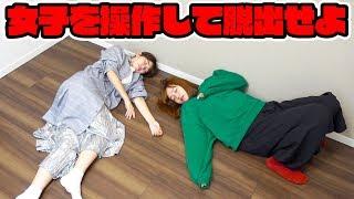 【視聴者参加型】女子2人を操作して密室部屋から脱出しろ!【脱出】
