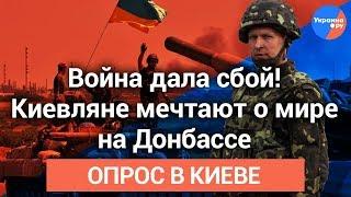 Киевляне о прекращении войны на Донбассе