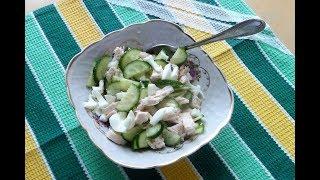 Салат из огурца и отварной куриной грудки. Диетический(для больных панкреатитом).