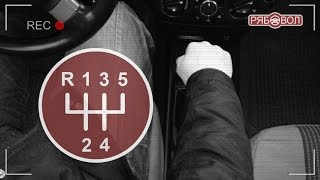 Как правильно переключать передачи на механике - Уроки вождения для начинающих