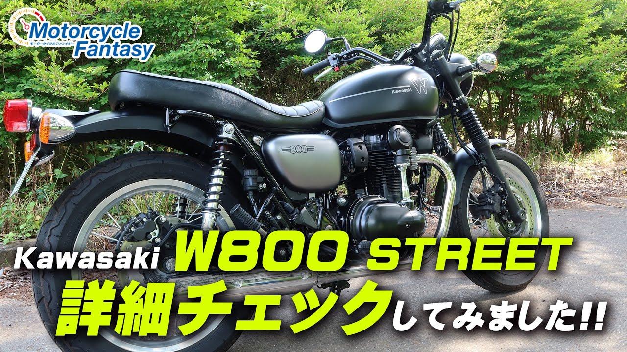 Kawasaki W800 STREET 島田さんと詳細チェックしてみました!/ Motorcycle Fantasy