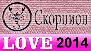 любовь , Прогнозы на 2014 год, Скорпион, Астрология, секс,Астрологические прогнозы, деньги, Астролог