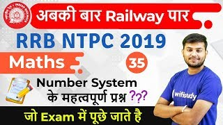 12:30 PM - RRB NTPC 2019 | Maths by Sahil Sir | Number System