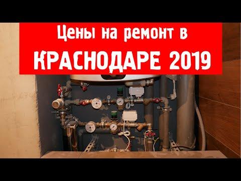 КРАСНОДАР цены на ремонт 2020//Переезд в Краснодар