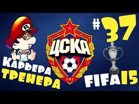 Fifa 15 Карьера за ЦСКА - #37 - Кубок России 1/4 (Краснодар)