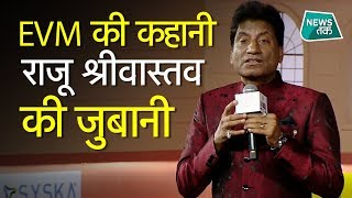 राजू श्रीवास्तव ने एजेंडा आजतक में EVM पर ली चुटकी| News Tak