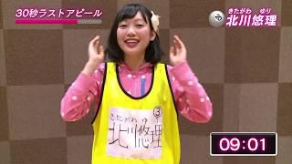 「第3回AKB48グループドラフト会議」候補者 20番 北川悠理 ラストアピール / AKB48[公式] thumbnail