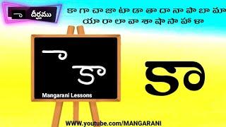 తెలుగు గుణింతపు గుర్తులు - దీర్ఘము (telugu guninthalu )| guninthapu gurthulu