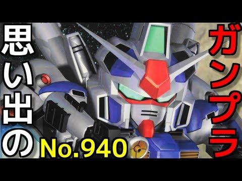 940 GジェネNo.51  ガンダムGP04   『SDガンダムGジェネレーション』