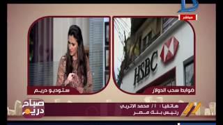 بنك مصر: «اللي عنده مليون جنيه يشتري دولار من السوق السوداء مش مننا»
