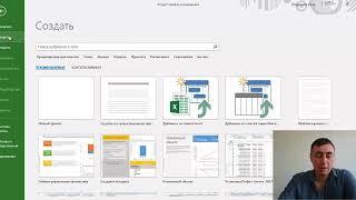 Создание проекта в MS Project Online на основании шаблона
