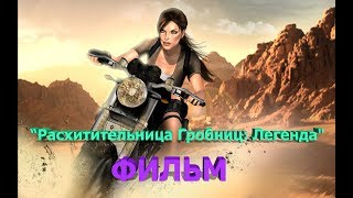 "Фильм ""Лара Крофт Расхитительница Гробниц: Легенда"" HD приключения"