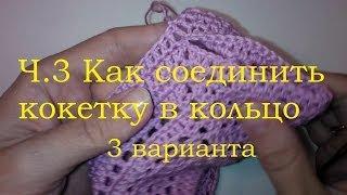 3 способа Как соединить кокетку по кругу для начинающих