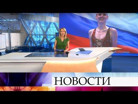 Выпуск новостей в 15:00 от 17.07.2019