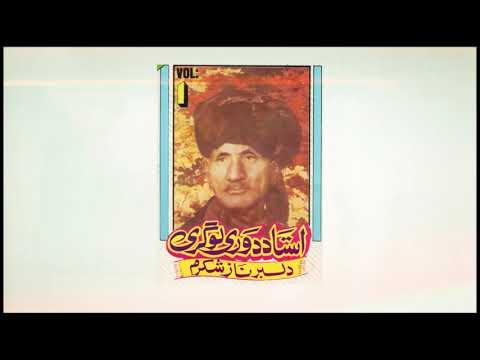 Ah Lore Nare Kamore Delta... (?) - Ustad Duray Logari - Radio Kabul, 1968