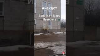 Анекдот про Вовочку и Марь Ивановну