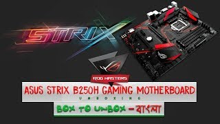 ASUS ROG Strix B250H - Motherboard Unboxing Review | New ROG Gaming Motherboard Overview in Bangla