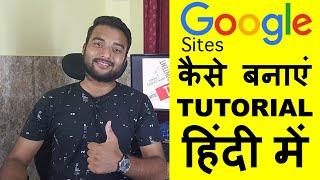 Google Sites Tutorial In Hindi 2019 | sites.google.com Free Website Tutorial