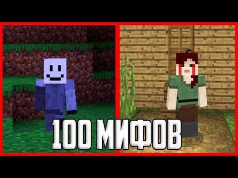 100 Майнкрафт Мифов в 1 Видео о Которых ВЫ НЕ ЗНАЛИ!