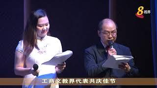 新加坡中华总商会举办中秋晚会 暨多元种族交流会
