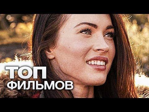 10 УЮТНЫХ ФИЛЬМОВ ДЛЯ ХОРОШЕГО НАСТРОЕНИЯ! - Ruslar.Biz