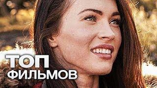 10 УЮТНЫХ ФИЛЬМОВ ДЛЯ ХОРОШЕГО НАСТРОЕНИЯ!