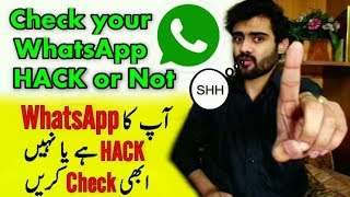 Download Kya apka WhatsApp Koi or banda apny mobile mein to nahi chala raha ? Kaise pata Karen