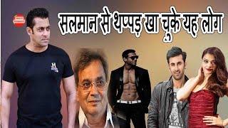 सलमान से थप्पड़ खा चुके यह लोग Bollywood Star Salman khan