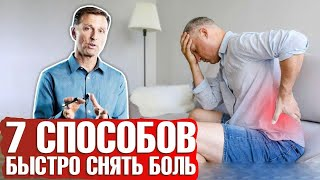 Как снять любую боль? 7 способов быстро снять боль в спине ✔️ головную боль ✔️боль в плече и т.д.