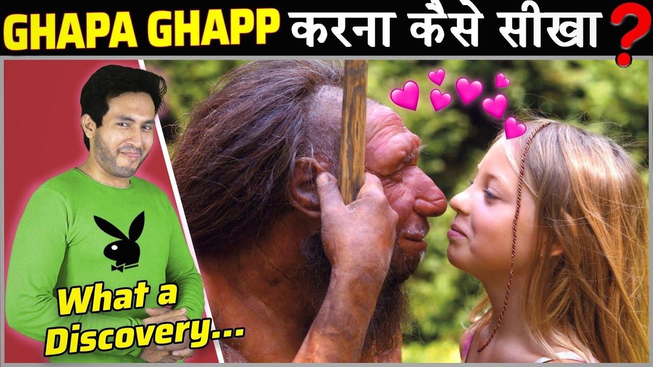आदिमानव लोगों ने GHAPA-GHAPP करना कैसे सीखा? How Human Ancestors Learnt Sex
