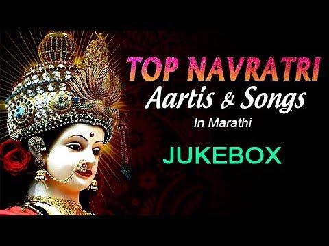 Top Navratri Songs & Aarti In Marathi With Lyrics (नवरात्री आरती) | Devotional Songs