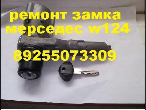 Замена личинки замка зажигания мерседес W124 +7-925-5073309 утерян ключ