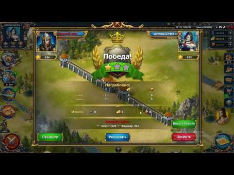 Игра Цитадели - Защита замка 6 уровень