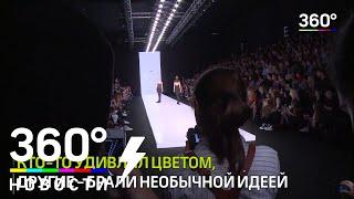 Тренды этого сезона – в Москве стартовала неделя моды Mercedes-Benz Fashion Week Russia